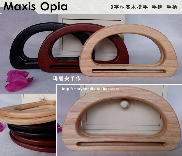 One Pair 17X9.5 CM Solid Wood Purse Frame Bag Handle D Shape Knit Wooden Obag Handles Wood Parts For Handbags Wooden Bag Handle clear wood handle bag with sequin pouch