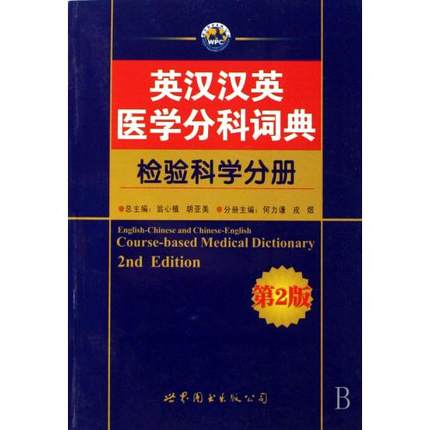 English Chinese Dictionary Of Medicine Branch (fascicle Surgery) Dictionary