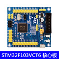 Seven Star worm stm32f103VCT6 core board development board ARM learning board cortex-M3