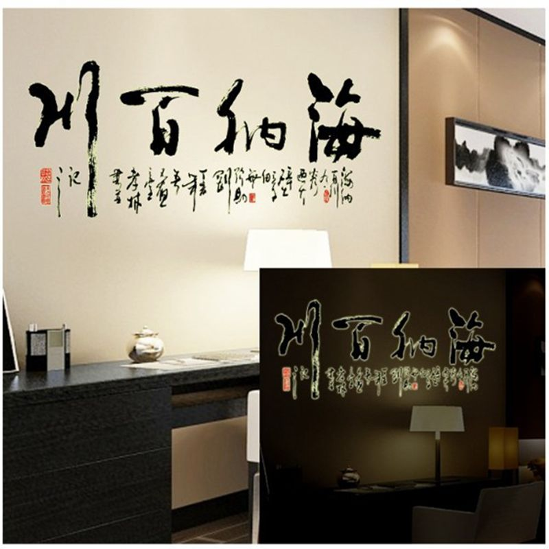 Chinese calligraphy text Luminous Wall Stickers Be tolerant to diversity