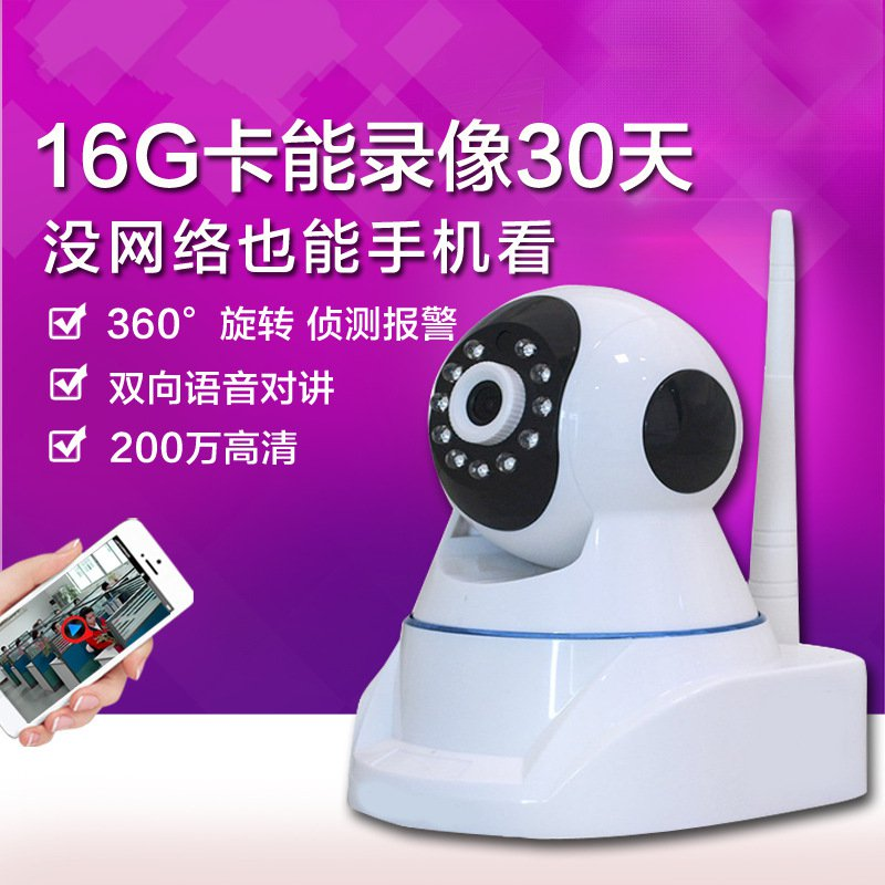1080p wireless monitoring equipment set HD network camera WiFi mobile phone remote monitor