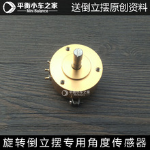 Angular displacement sensor first order rotary inverted pendulum angle precision potentiometer 5K 0.1%(China)
