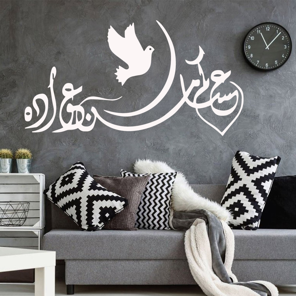 Ramadan Vinyl Wall Stickers Art Decor For Living Rooms Decoration Decor Art Mural in Wall Stickers from Home Garden
