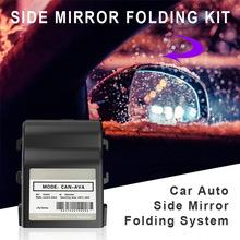 Auto inteligentny samochód Auto boczne lusterko wsteczne system składania naklejka na samochodowe lusterko wsteczne składane Sys samochód auto lusterko boczne zestaw składanych tanie tanio Universal Mirror Covers 5 5cm 0 25kg ISO9001 car side mirror folding opening automatically Car Auto Mirror Folding Mirror
