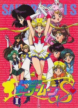 《美少女战士S》1994年日本动画,动作,冒险动漫在线观看