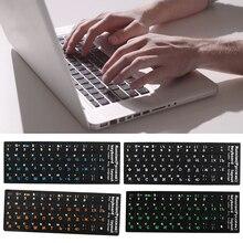 Русские флуоресцентные наклейки на клавиатуру для Mac Book, ноутбука, ПК, компьютера, Стандартная замена букв, чехлы на клавиатуру, пленка
