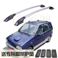 Accessories Refitting the roof rack of aluminum alloy luggage rack for suzuki alto Happy prince Auto parts 1.2M