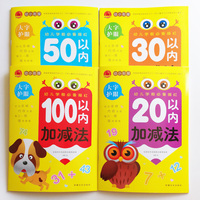 4 Pcs Different Level Math Workbooks Addition Subtraction Under20 30 50 100 For Kids Educational Books