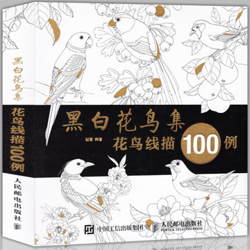 Black And White Birds And Flowers 100 Pencil Painting Tutorial Painting Materials Coloring Decompression Book