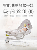 Newborn Gift Multi function Music Electric Swing American Baby Comfort Shake Chair BB Cradle Baby Swing Chair