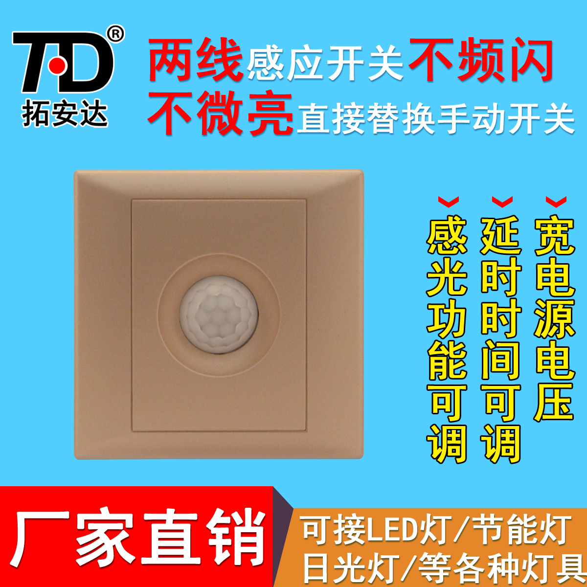 86 Type Infrared Human Body Induction Switch Time Delay Can Control LED Energy-saving Lamp 220V Corridor Attract Top 1x led night light lamps motion sensor nightlight pir intelligent led human body motion induction lamp energy saving lighting