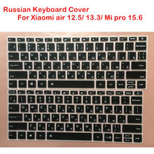 Russian Silicone Keyboard Cover For Xiaomi Mi Air 12.5 13.3 Inch Mibook Pro 15.6 Laptop Notebook Skin Protector film 13 15(China)