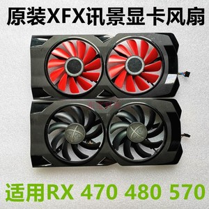 Original for XFX RX470D RX470 RX480 RX570 Graphics card cooling shell and fan FONSONING