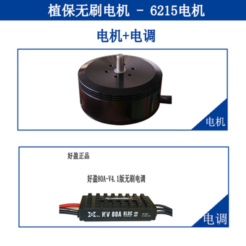 Image 3 - Super constant force source 6215 Brushless Motor for Agricultural Protection Drone-in Parts & Accessories from Toys & Hobbies