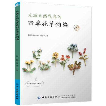 Four Seasons Flowers &  Grasses With Natural Flavor Crochet Knitting Weave Course / Chinese Handmade Diy Craft Embroidery Book