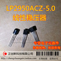 Free shippin 10pcs/lot LP2950ACZ-5.0 LP2950ACZ  Regulator new original