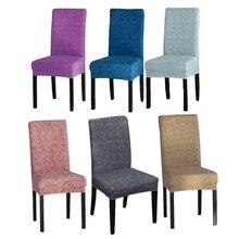 Comwarm сплошной цвет столовая чехол для кресла спандекс стрейч полиэстер чехол для сиденья геометрический анти-грязный стул защитный чехол