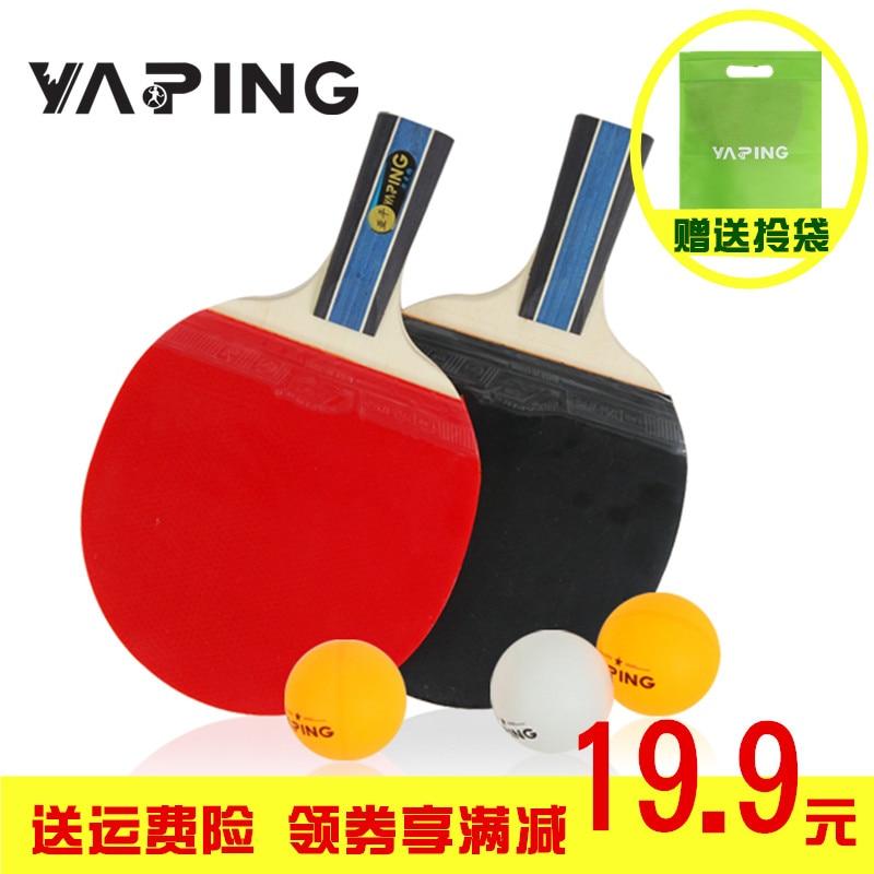 Memilih bola tenis meja double dan tunggal anak ppq ping pong bola selesai produk racketPing Pong dayung panjang / tangan pendek