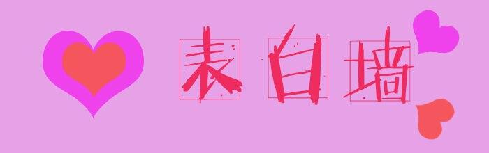 表白墙源码(心愿,树洞,表白)
