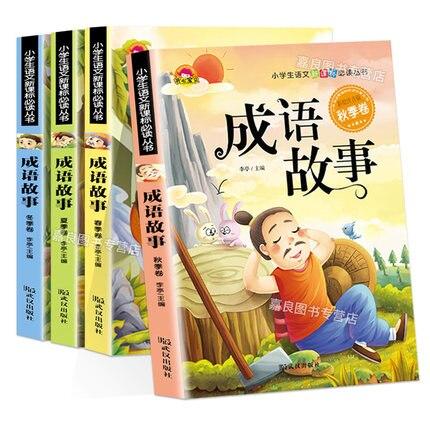 中国語ピンイン絵本中国イディオム知恵のための物語子供漢字単語本インスピレーション歴史物語