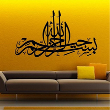 2015 Hot Selling Arabic Calligraphy Islam Vinyl Wall Decal  Muslim Mural Art Wall Sticker Removeable Living Room Home Decoration