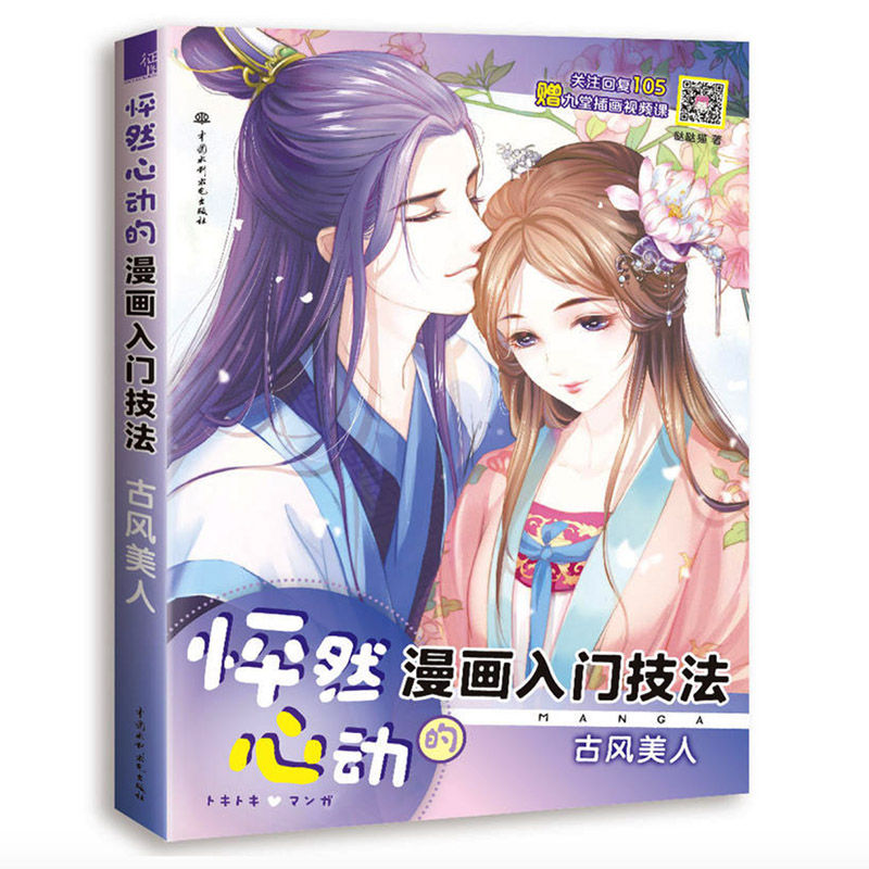 Drawing Anime /Manga for The Beginners: Draw Ancient Beauty Coloring Book for Adults Drawing Book Chinese Edition Art Book