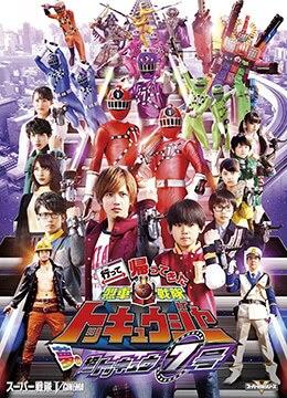 《归来的烈车战队特急者 梦之超特急7号》2015年日本动作电影在线观看