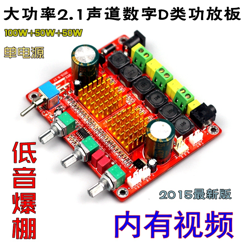 Package post 2.1 power amplifier board high power digital D class 3 channel super bass fever class HIFI sound quality name machine b 108 circuit no big loop negative feedback pure post amplifier hifi fever grade high power 12 tubes