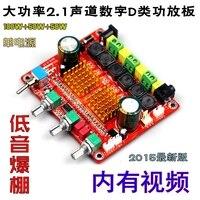 Package Post 2 1 Power Amplifier Board High Power Digital D Class 3 Channel Super Bass