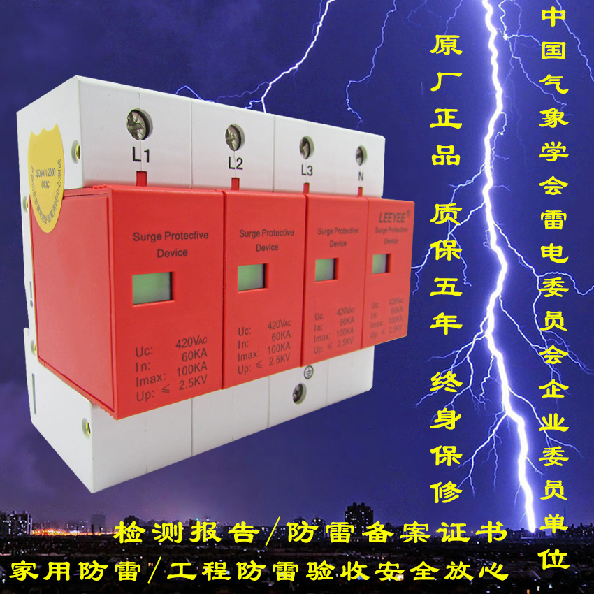 Primary Power Supply Lightning Protection Device 100KA Three-phase Module 380V Surge Protector 4P free shipping 1pcs ethernet 220v power supply 12v 24v surge protector 2 in 1 cctv lighting protection device
