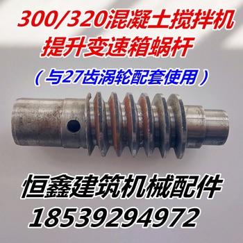 300 / 320 turbine lifting gearbox worm wire rope hoist worm 27 - tooth turbine matching worm