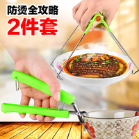 Stainless Steel Defence Hot Folder Take Bowl Clip Plate Dish Clip Kitchen tools accessories Tool Artifact