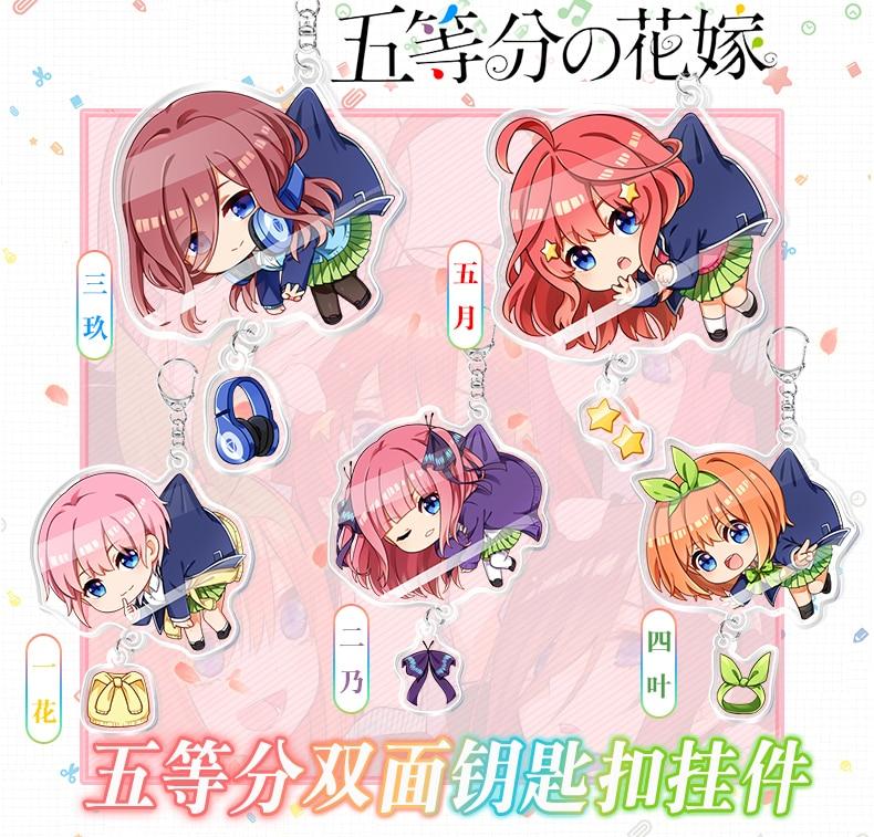 Anime Go-Toubun no Hanayome Ichika Nakano Miku Yotsuba Itsuki Keychain Cute Cosplay Acrylic Figure Keyring Pendant Charms Gifts