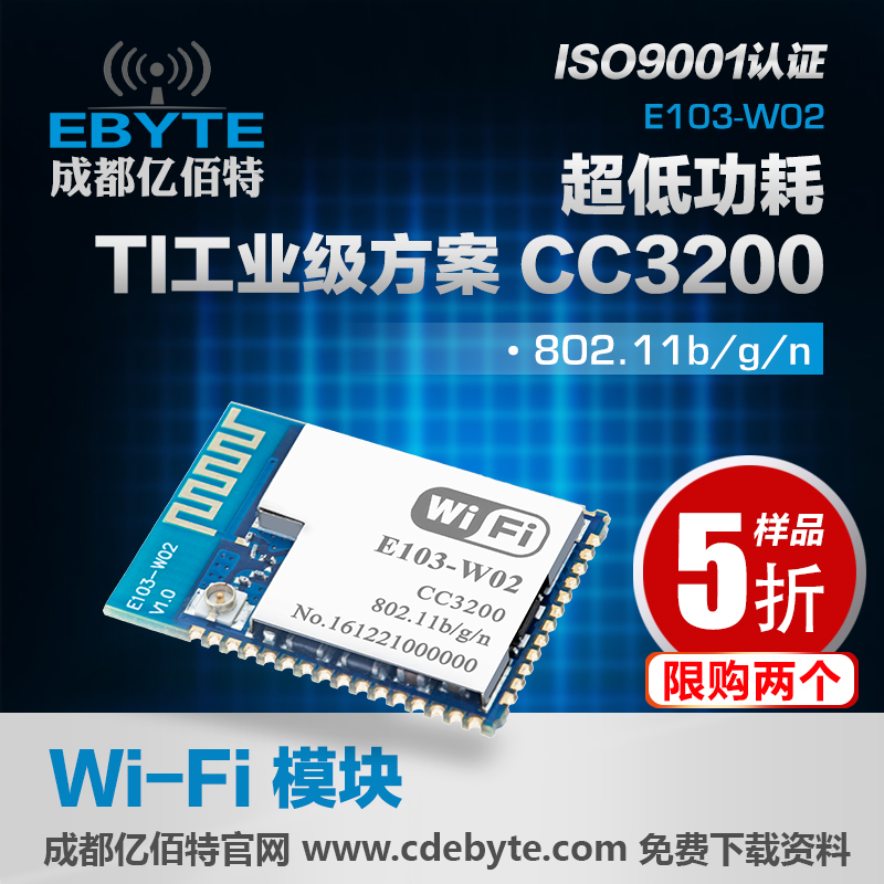 The WiFi module CC3200 serial port to WiFi| low-power 2.4G wireless transceiver module | transmission development board freeshipping rs232 to zigbee wireless module 1 6km cc2530 chip
