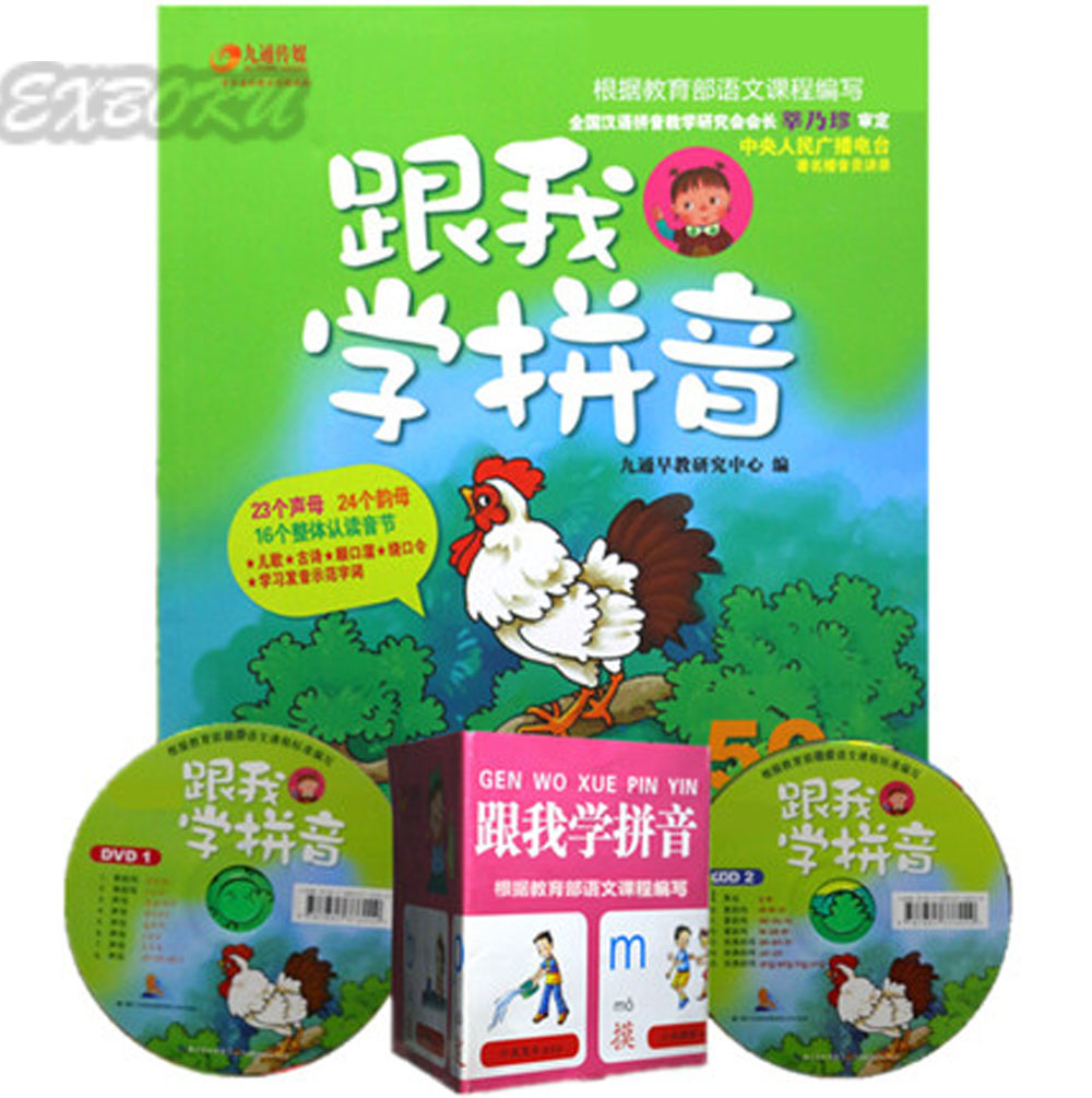 Phonetic DVD Pinyin Textbook Baby's First Learning Chinese Early Education Books,
