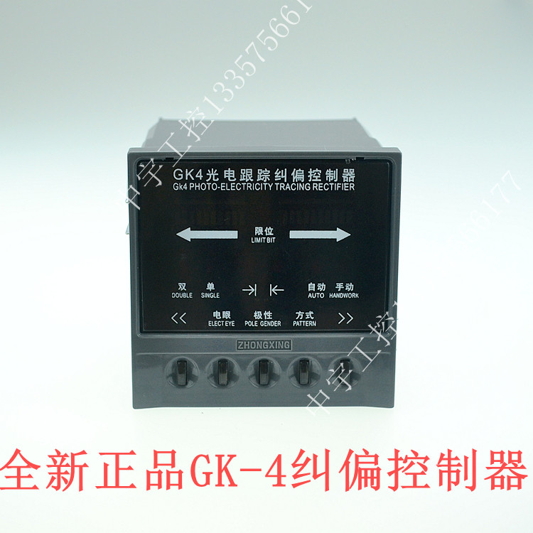GK-4 Automatic Photoelectric Tracking Correction Controller Rectifying Deviation Controller