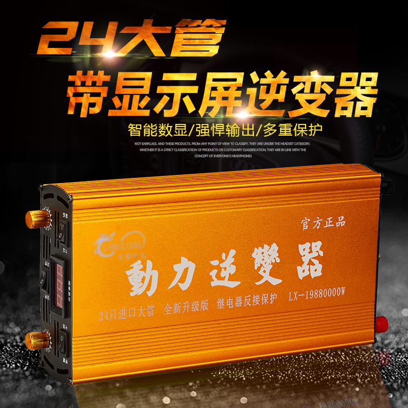 12V Booster Power Conversion Power Inverter Head Power Saving Kit