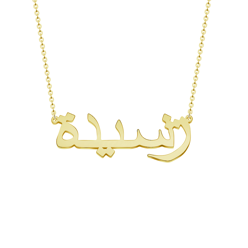 Customized Arabic Name Necklace Personalized Silver Gold Rose Pendants Choker Necklace Women Men Islam Handmade Arabic Jewelry