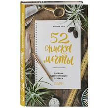 52 списка мечты. Дневник вдохновляющих перемен (Моорея Сил, 978-5-04-089169-6, 144 стр., 12+)