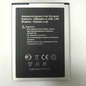 2200mAh Battery For Vertex Impress Luck Mobile phone battery