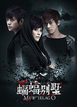 《蝙蝠别墅》2013年中国大陆悬疑,惊悚,恐怖电影在线观看