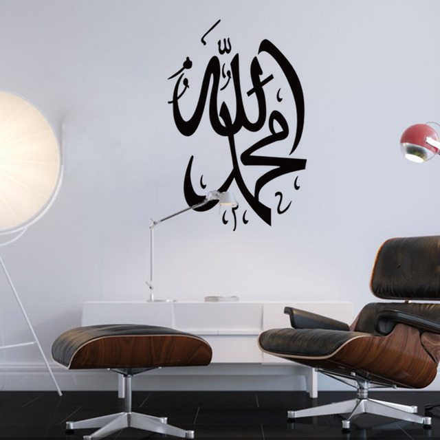 Allah Islamic Design Home Sticker Art Quran Decal Muslim Word Wall Decor  Vinyl Decals Arabic Calligraphy