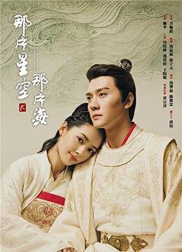 《那片星空那片海 贰》2017年中国大陆剧情,爱情,古装电视剧在线观看