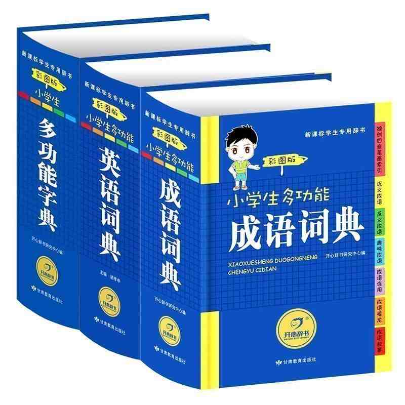 Primary School Students Multi - Functional Dictionary With Color Chart Idiom+English Dictionary Set 3 Volumes