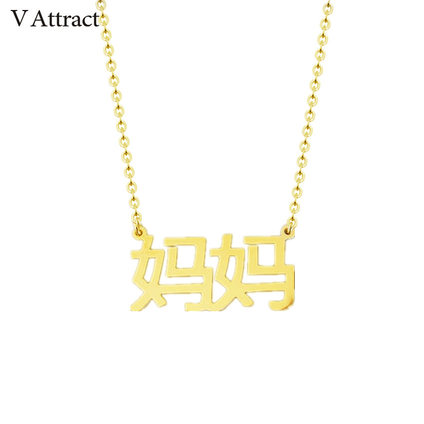 V Attract Chinese Name Necklace Personalized Jewelry Rose Gold Silver Collier Femme Best Friends Choker Custom Birthday Gift