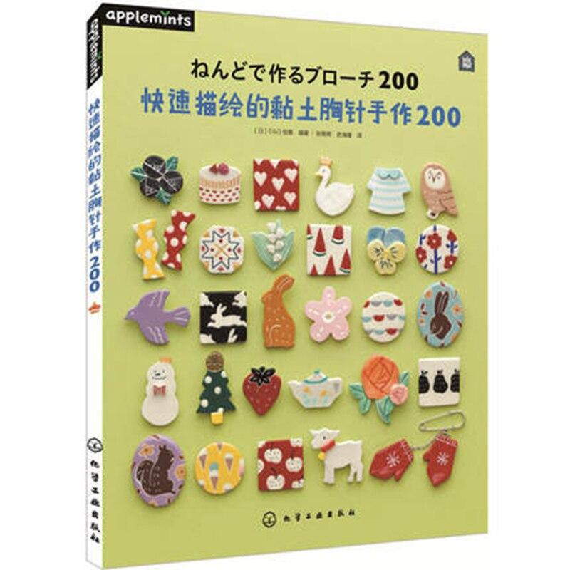 Brooch 200 Making Books Brooch DIY Handmade Methods Steps Reference Book Decoration Design Books