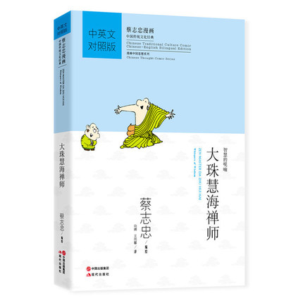 Bilingual Tsai Chih Chung Cai Zhizhong's Comic Cartoon Book : Zen Master Da Zhu Hui Hai Whispers Of Wisdom In Chinese  English