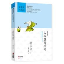 Bilingual Tsai Chih Chung Cai Zhizhongs comic cartoon book : Zen Master Da Zhu Hui Hai Whispers of Wisdom in chinese  english