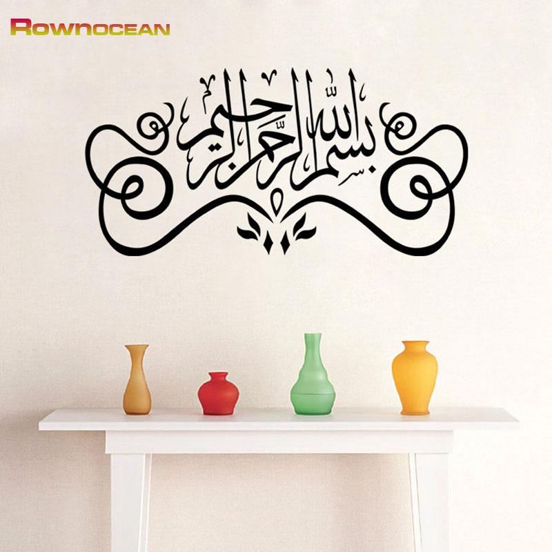 Yaradıcı İslam Divar Etiketləri Ərəb Müsəlman Ev Dekor - Ev dekoru - Fotoqrafiya 4