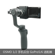 New Arrival 3D print GoPro Hero5/6 Camera Mounting Adapter with Sunhood for OSMO MOBILE 1 2 Handheld Gimbal Accessories